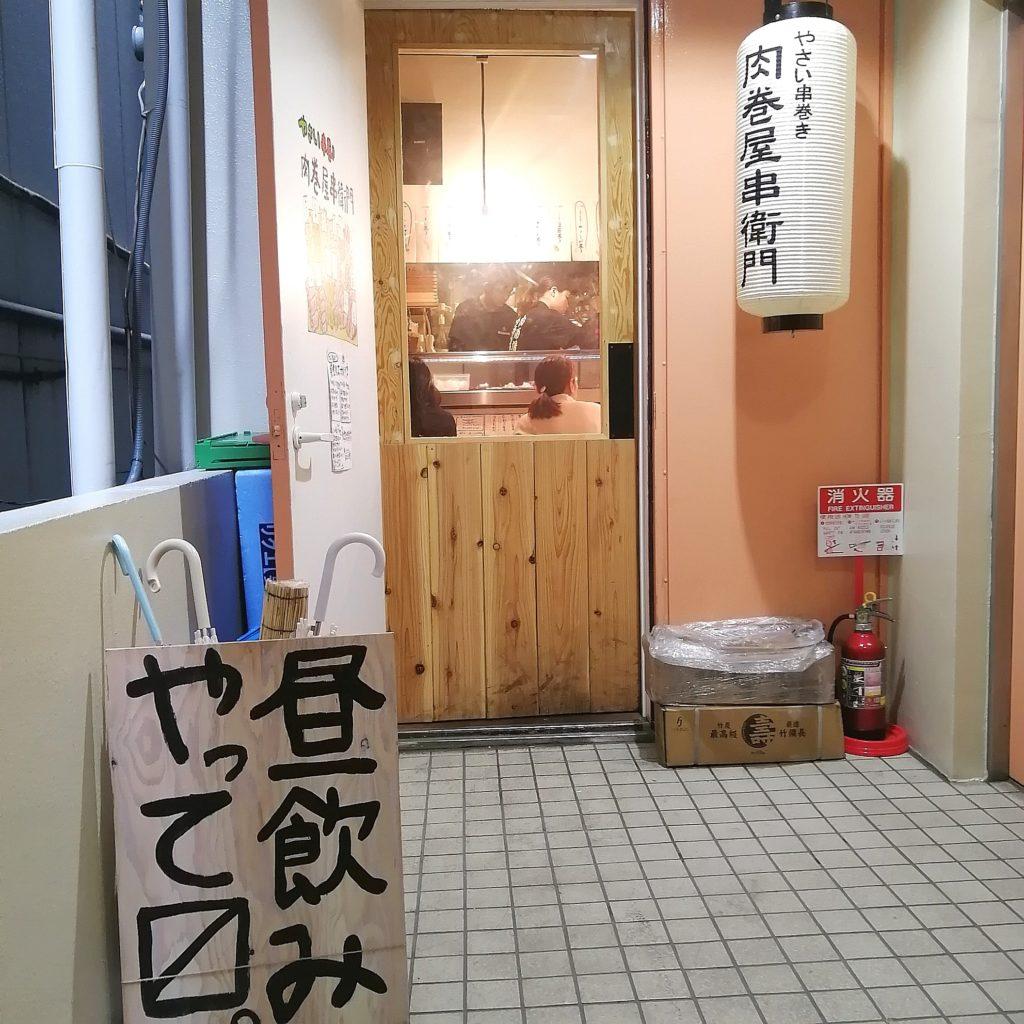 高円寺肉料理「肉巻屋串衛門」お店外観