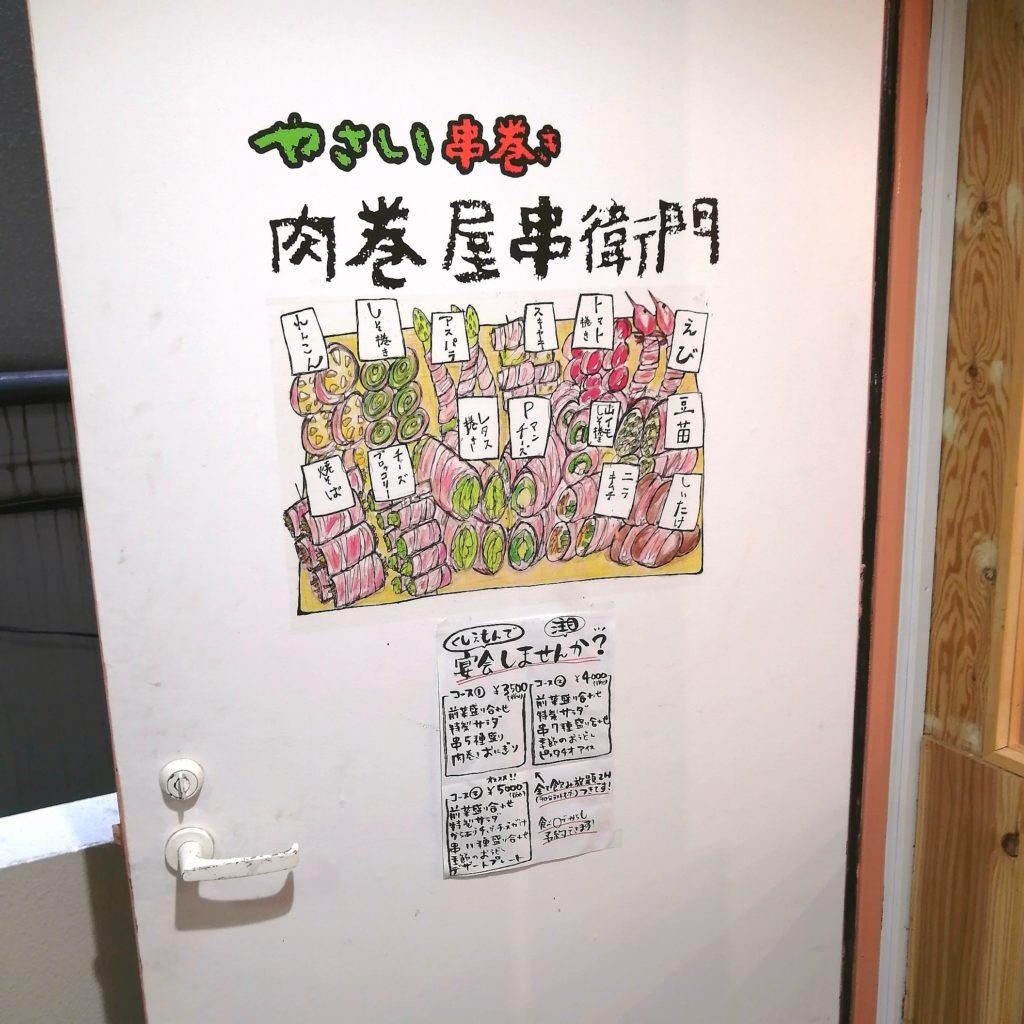 高円寺肉料理「肉巻屋串衛門」野菜豊富