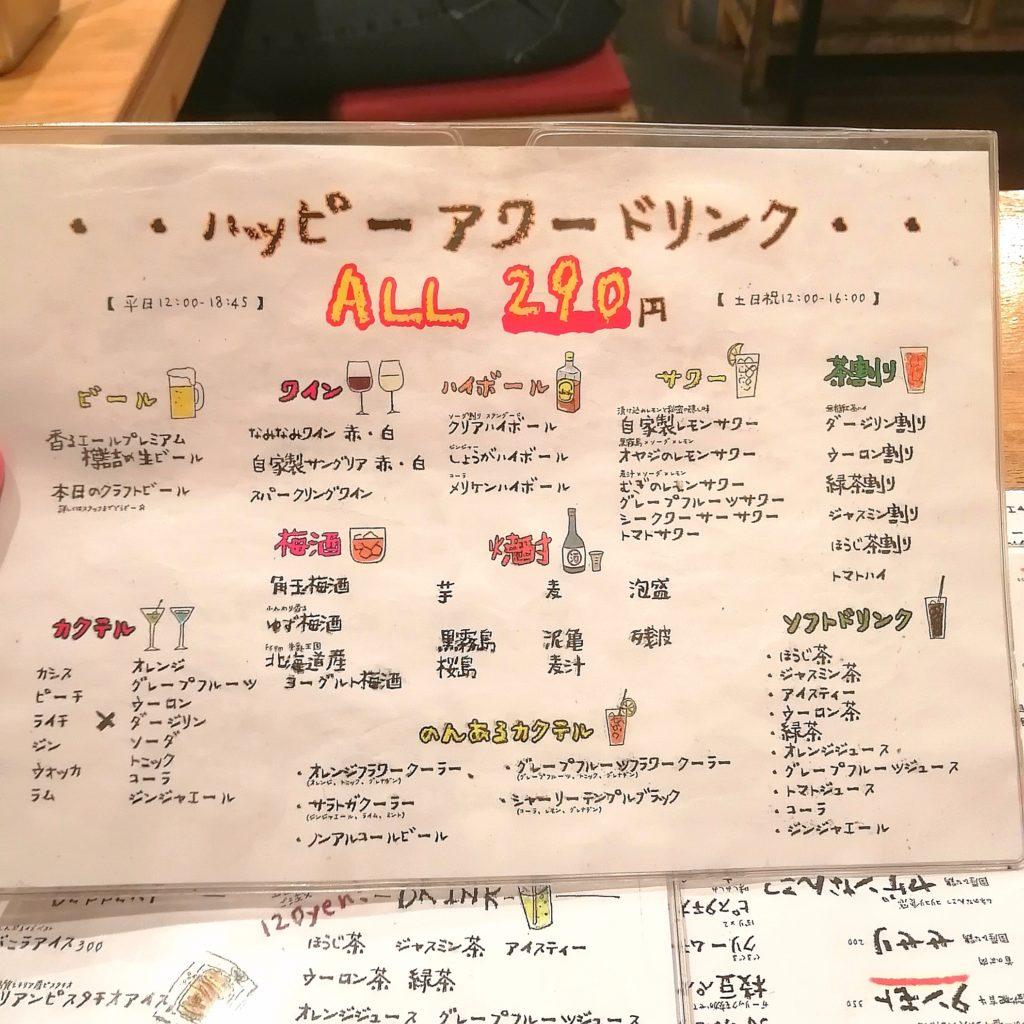 高円寺肉料理「肉巻屋串衛門」メニュー・ハッピーアワードリンク