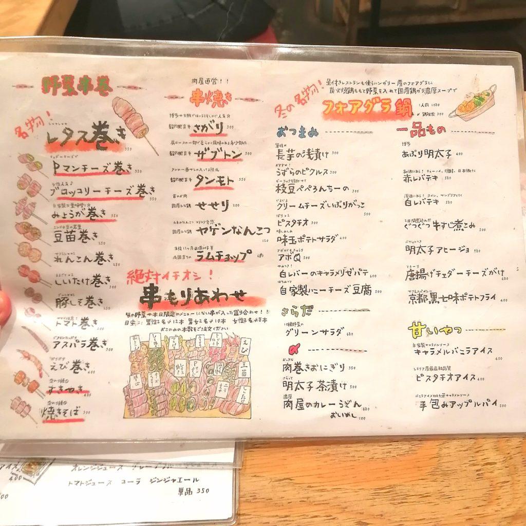 高円寺肉料理「肉巻屋串衛門」メニュー・一品料理