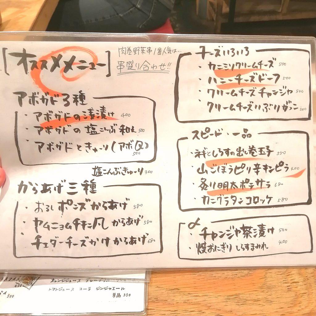高円寺肉料理「肉巻屋串衛門」メニュー・おすすめ