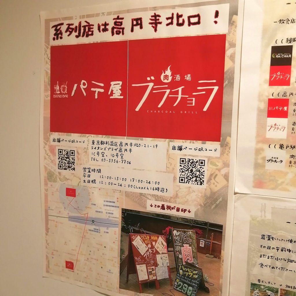 高円寺肉料理「肉巻屋串衛門」系列店・パテ屋ブラチョーラ