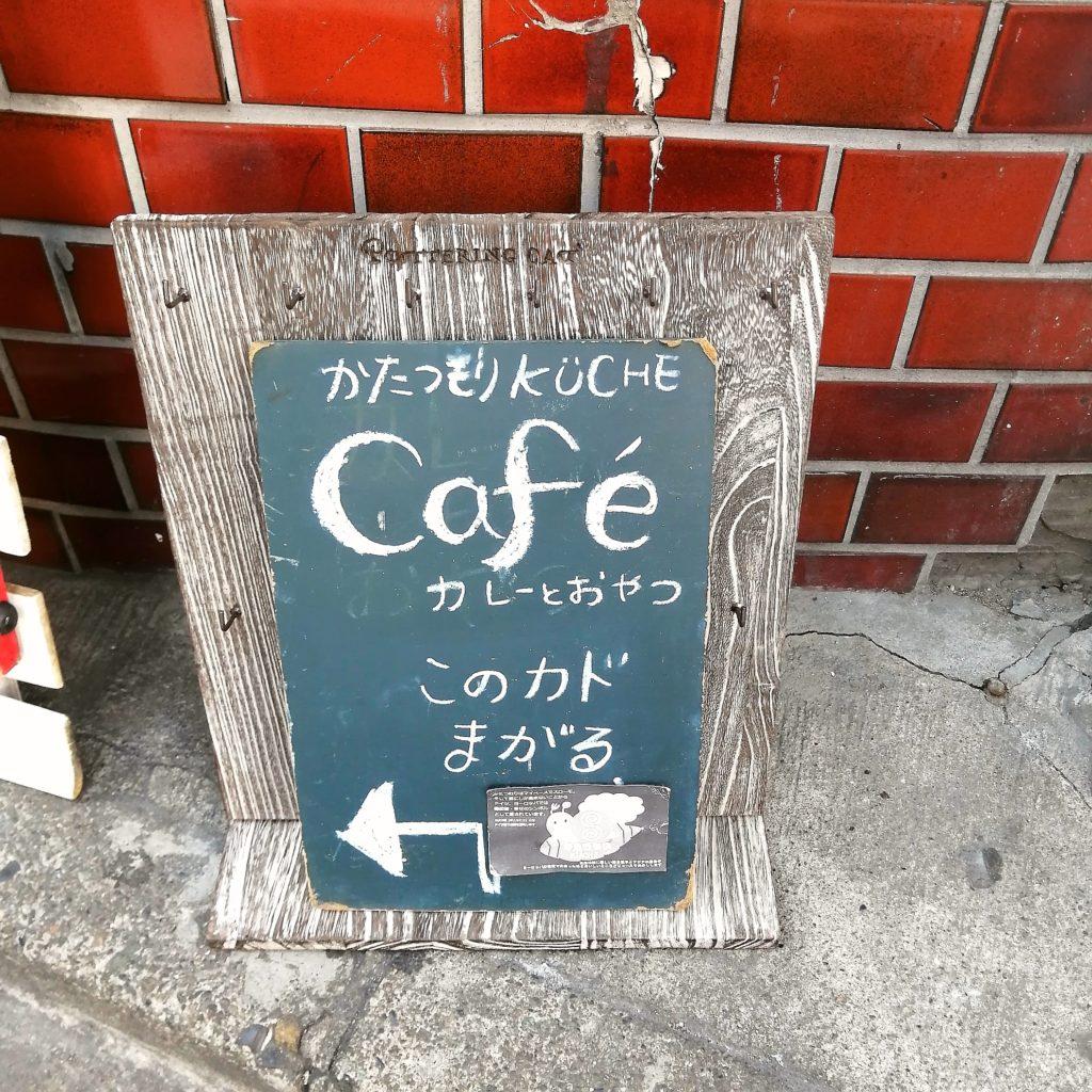 新高円寺カレー「かたつもり KÜCHE」案内看板