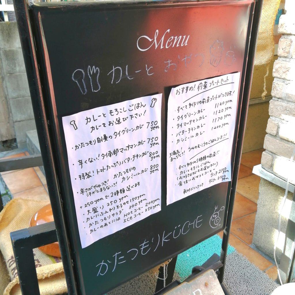 新高円寺カレー「かたつもり KÜCHE」店前イーゼル