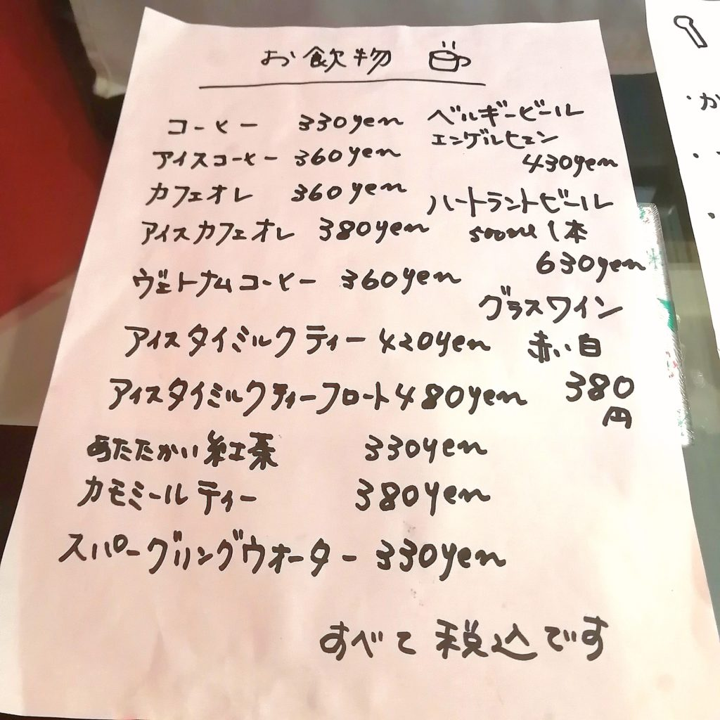 新高円寺カレー「かたつもり KÜCHE」ドリンクメニュー