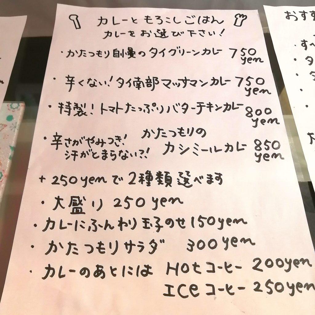 新高円寺カレー「かたつもり KÜCHE」カレーメニュー