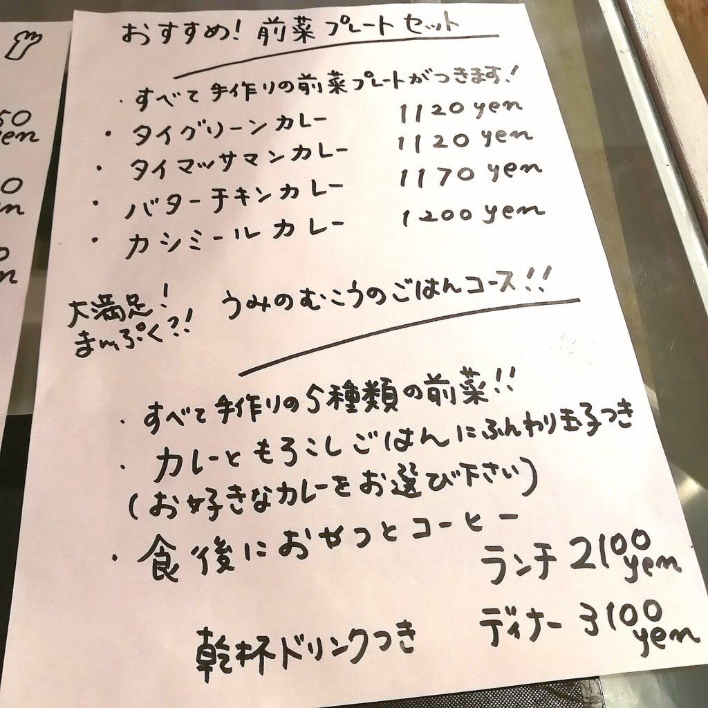新高円寺カレー「かたつもり KÜCHE」プレート、コースメニュー