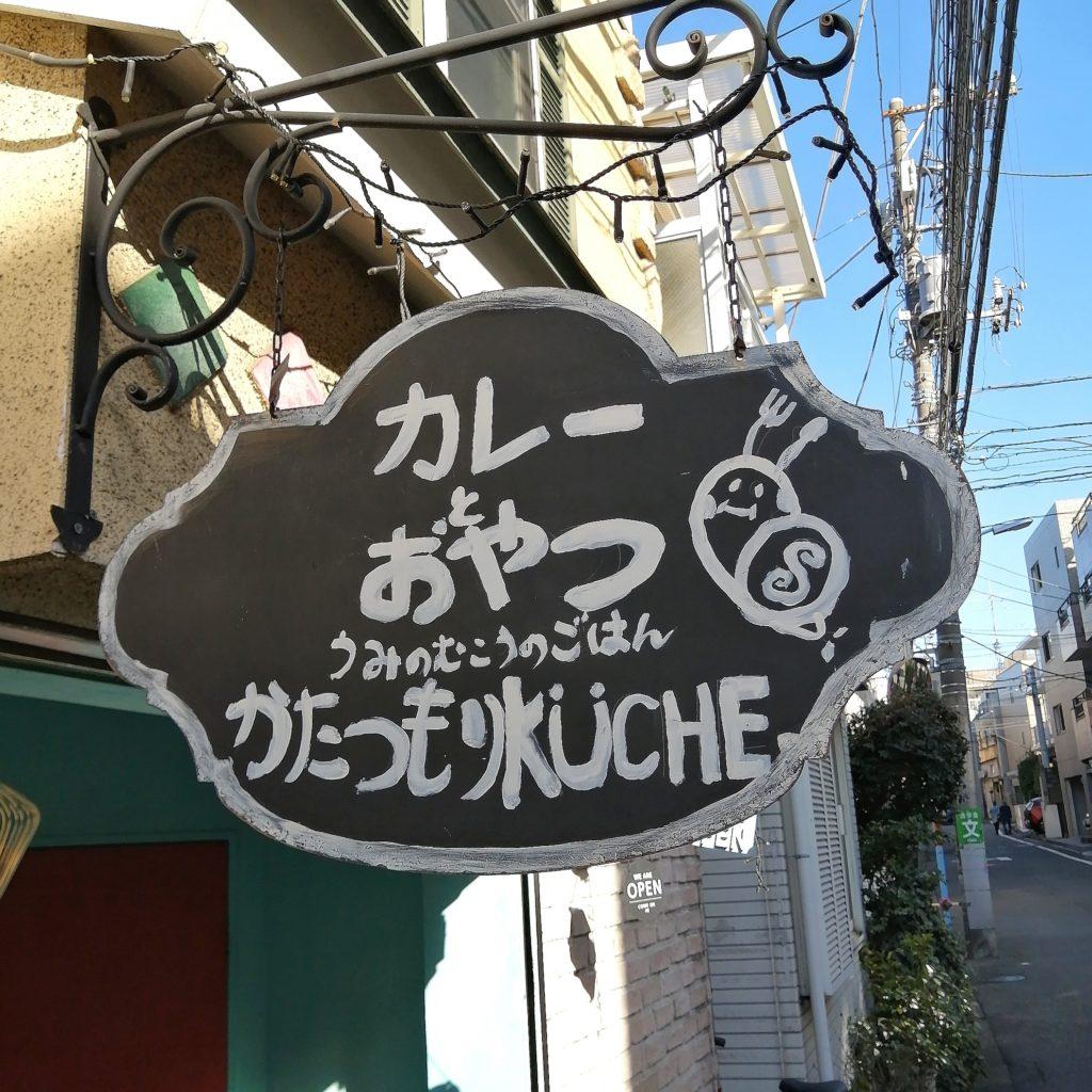 新高円寺カレー「かたつもり KÜCHE」お店看板