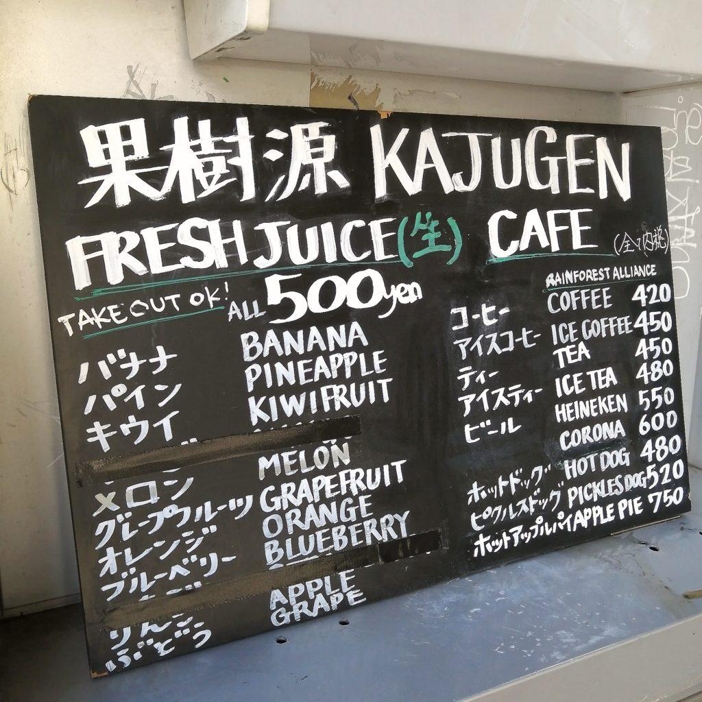高円寺フルーツジュース「果樹源」メニュー・フルーツジュース