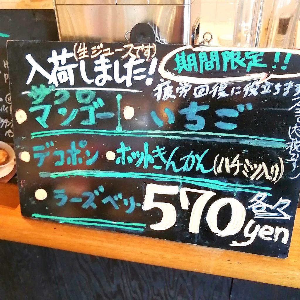 高円寺フルーツジュース「果樹源」メニュー・季節限定フルーツジュース