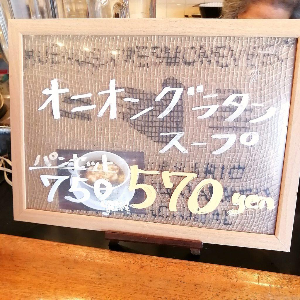 高円寺フルーツジュース「果樹源」メニュー・オニオングラタンスープ