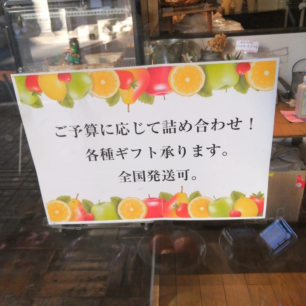 高円寺フルーツジュース「果樹源」果物・ギフト対応