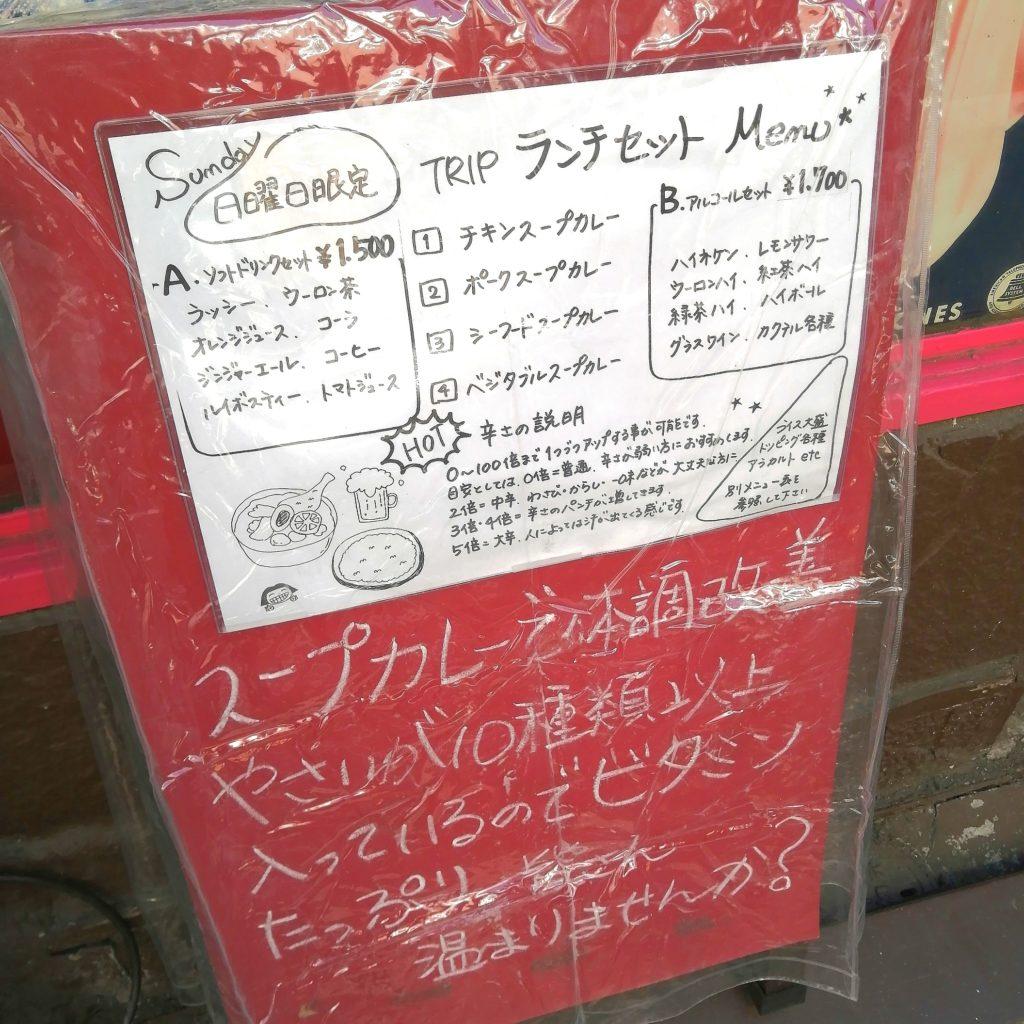 高円寺スープカレー「トリップ(SPICY SOUP CURRY BAR TRIP)」店前看板