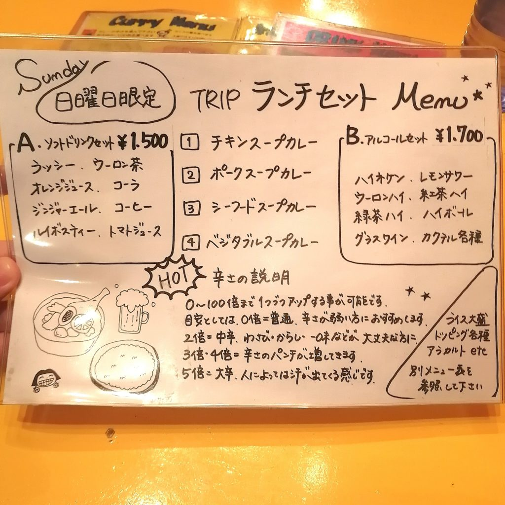 高円寺スープカレー「トリップ(SPICY SOUP CURRY BAR TRIP)」メニュー・ランチセット