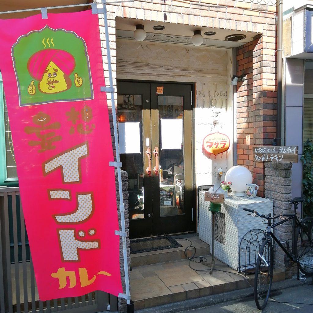 高円寺カレー「ネグラ(妄想インドカレー)」外観