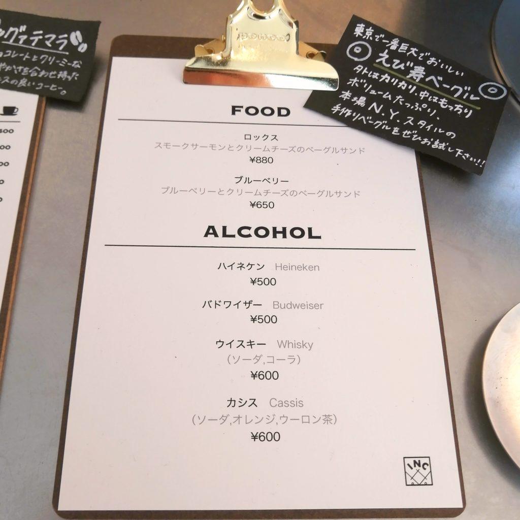 高円寺コーヒー「INCredible COFFEE(インクレディブルコーヒー)」メニュー・フードとアルコール