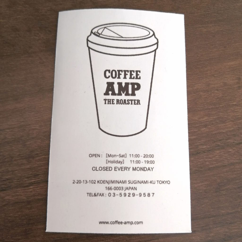高円寺コーヒー「INCredible COFFEE(インクレディブルコーヒー)」COFEE AMPの焙煎豆使用