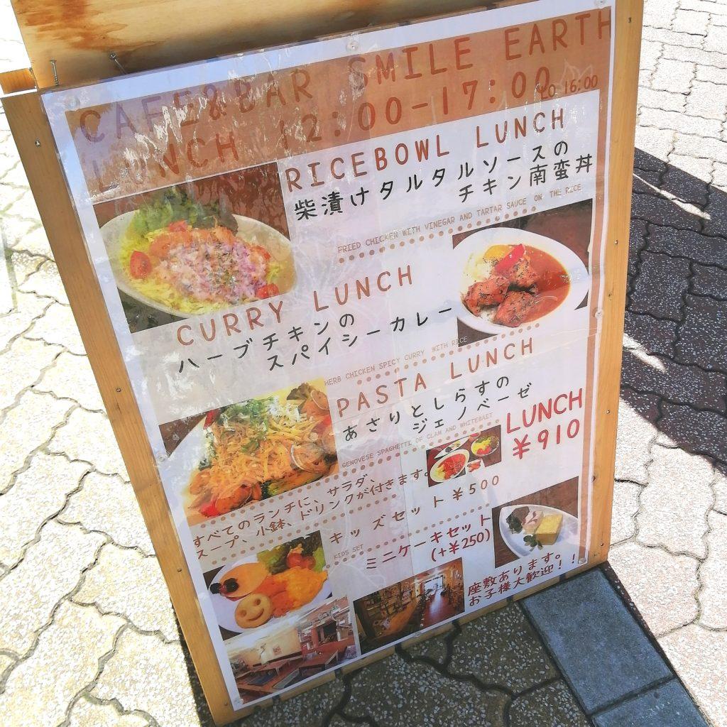 新高円寺カフェ「SMILE EARTH」店前看板・ランチメニュー