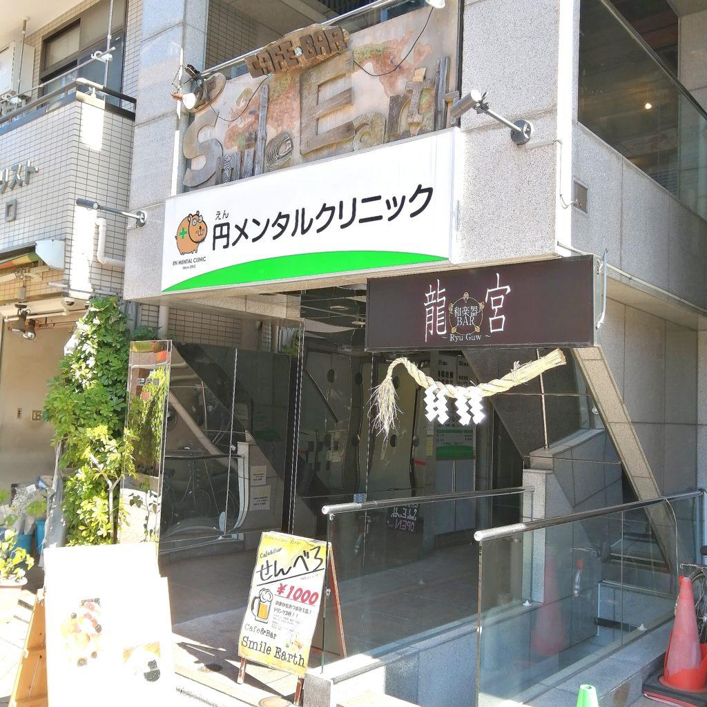 新高円寺カフェ「SMILE EARTH」建物