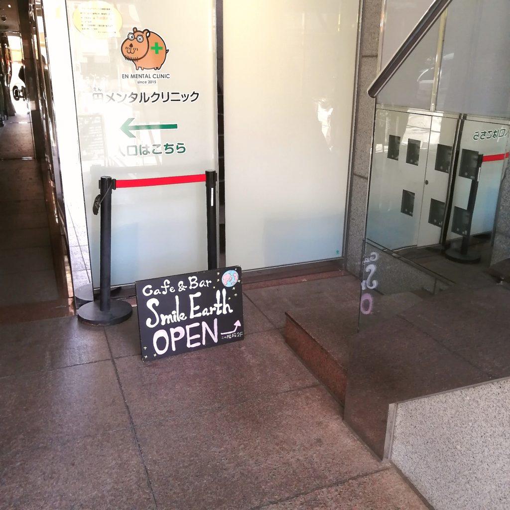 新高円寺カフェ「SMILE EARTH」2階へ