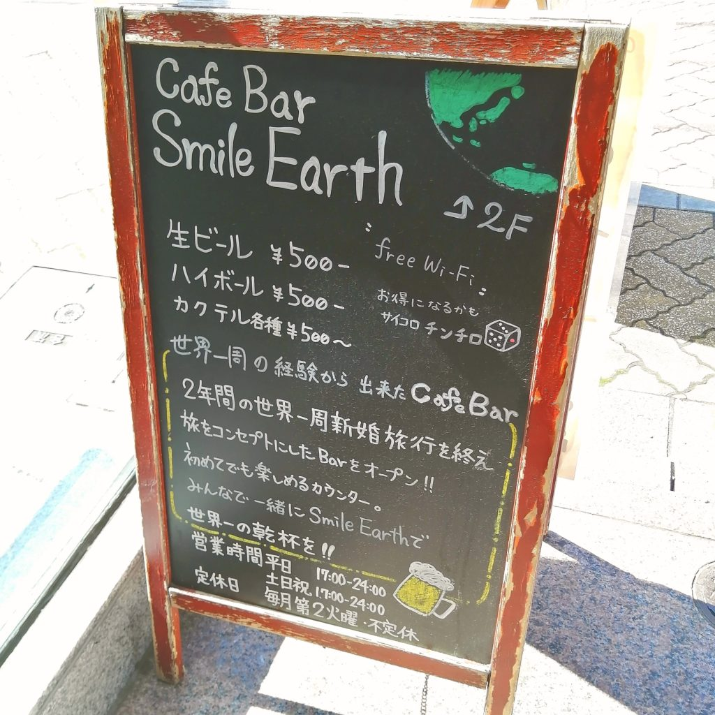 新高円寺カフェ「SMILE EARTH」店前看板・アルコールメニュー