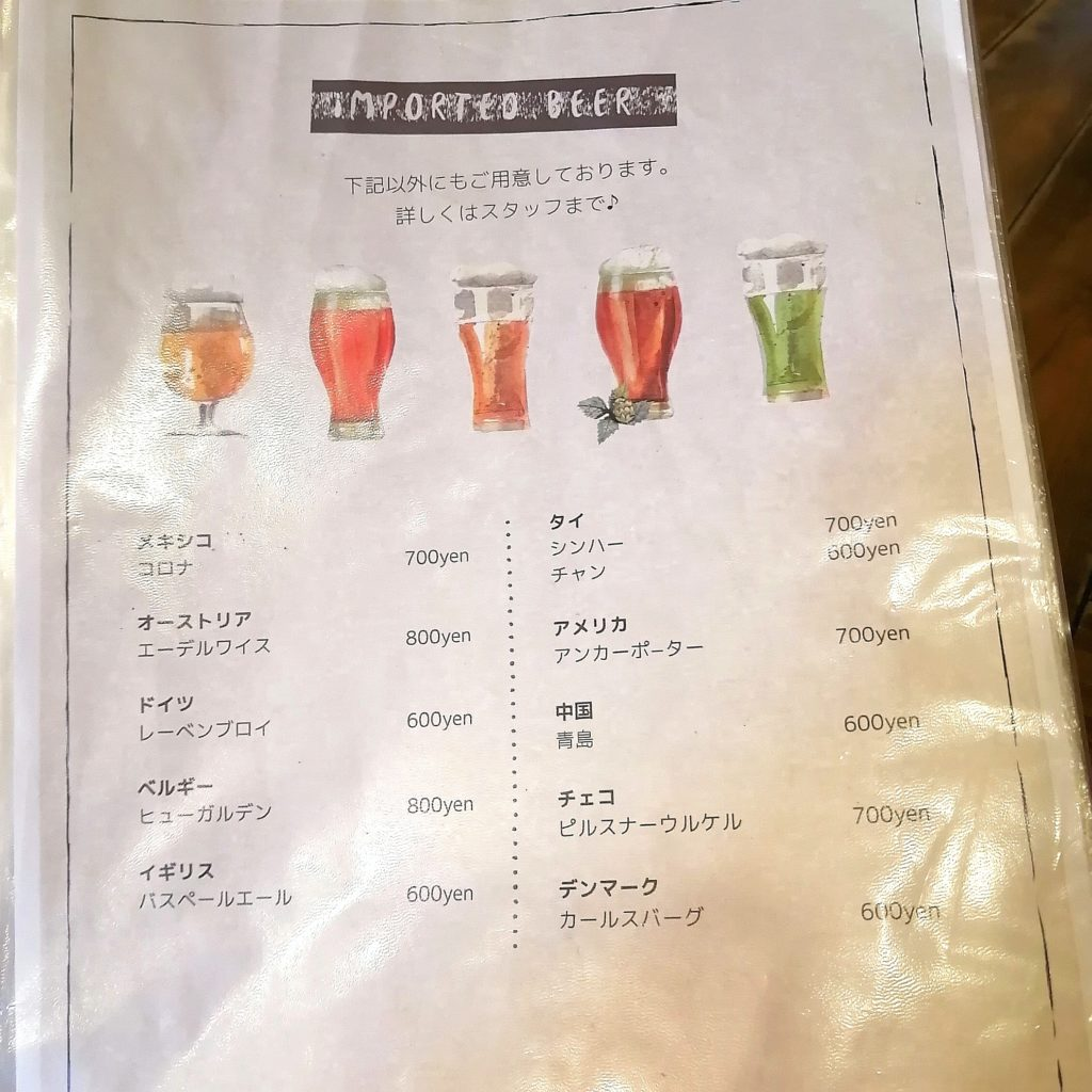 新高円寺カフェ「SMILE EARTH」メニュー・アルコール