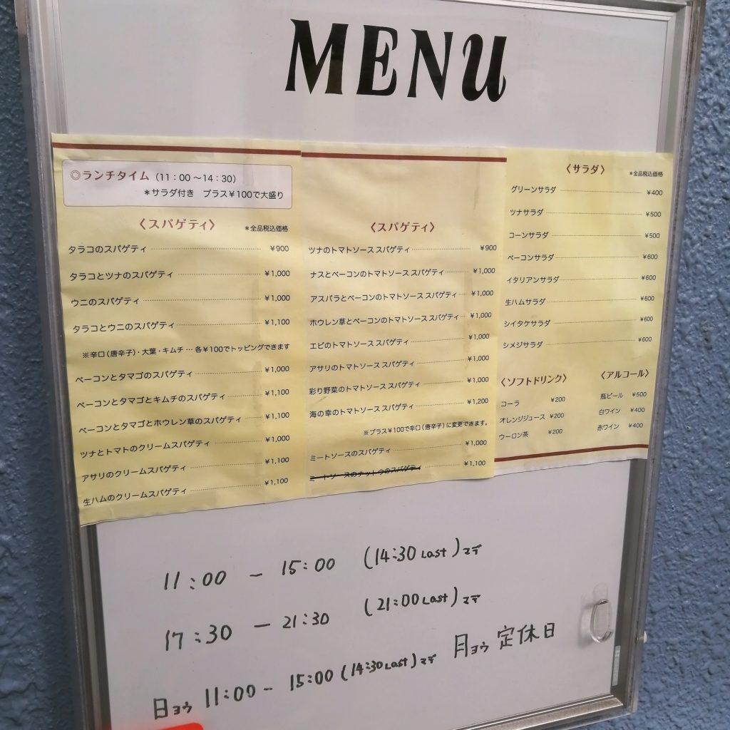 高円寺パスタ「HIDE」店外メニュー