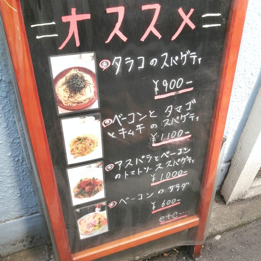 高円寺パスタ「HIDE」おすすめメニュー