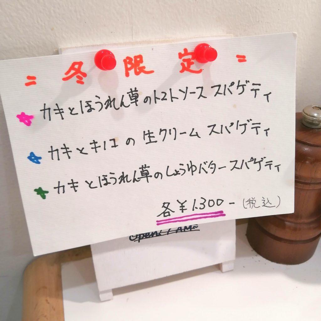 高円寺パスタ「HIDE」冬限定メニュー