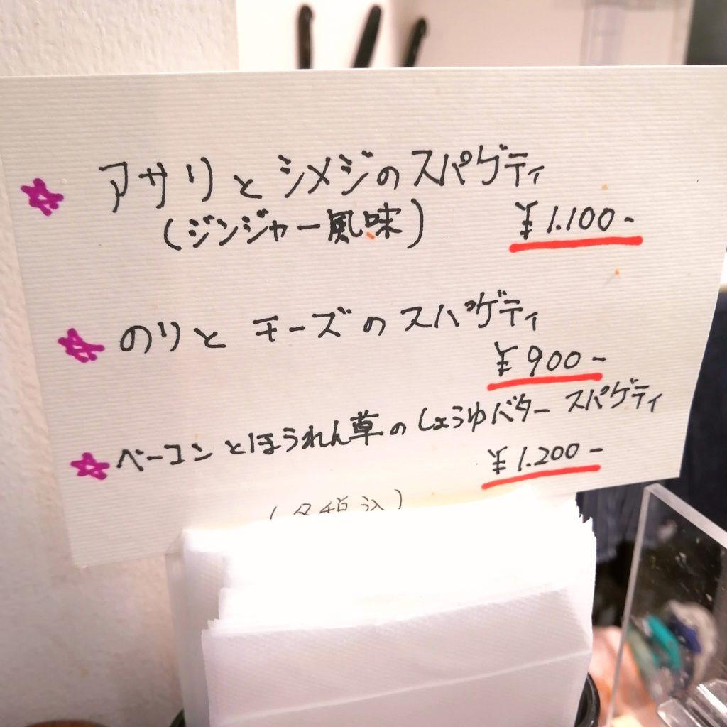 高円寺パスタ「HIDE」その他メニュー