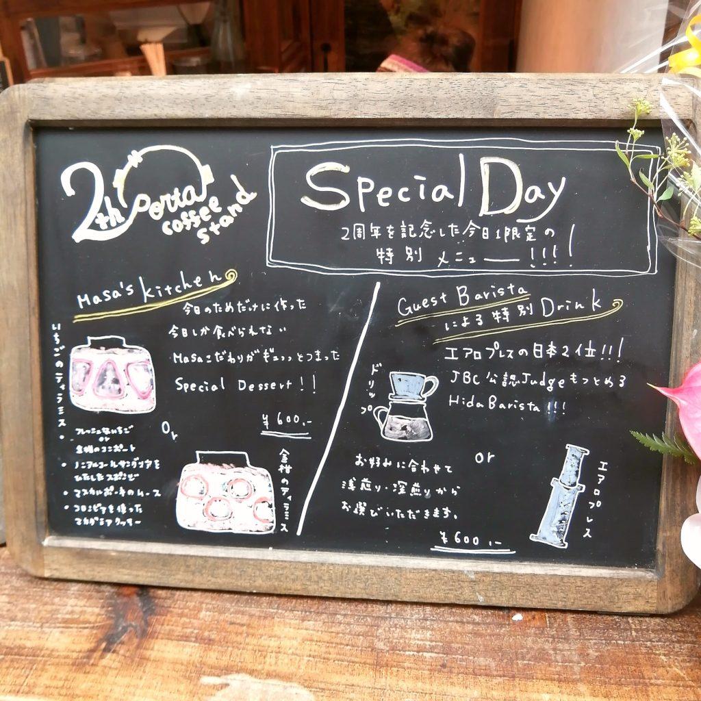 高円寺コーヒースタンド「Porta COFFEE STAND」2周年祭・特別メニュー