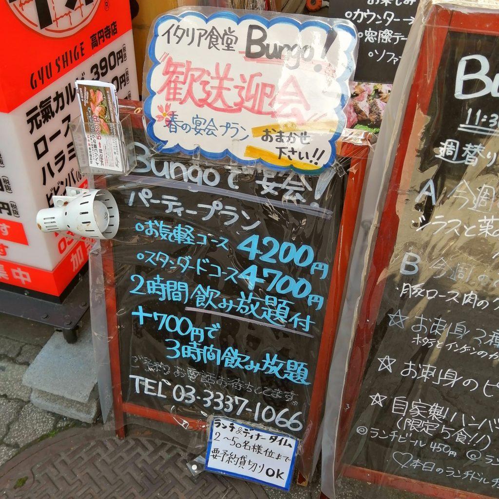 高円寺イタリアン「bungo(ブンゴ)」看板・Bungoで宴会