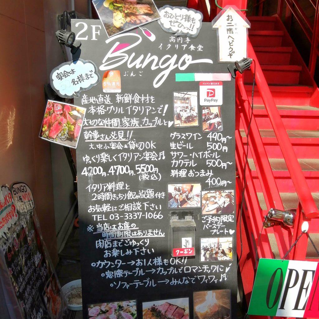 高円寺イタリアン「bungo(ブンゴ)」看板・お店の説明