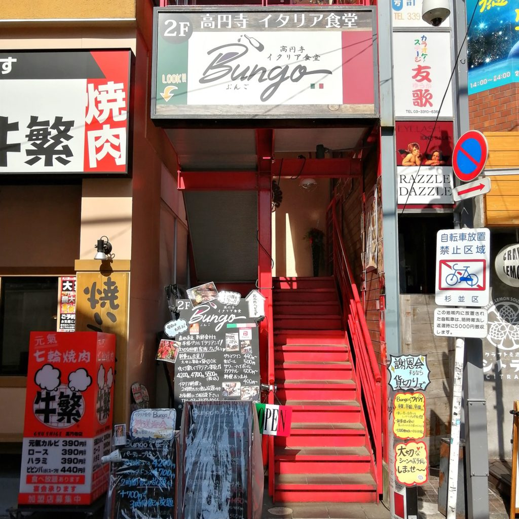 高円寺イタリアン「bungo(ブンゴ)」建物外観