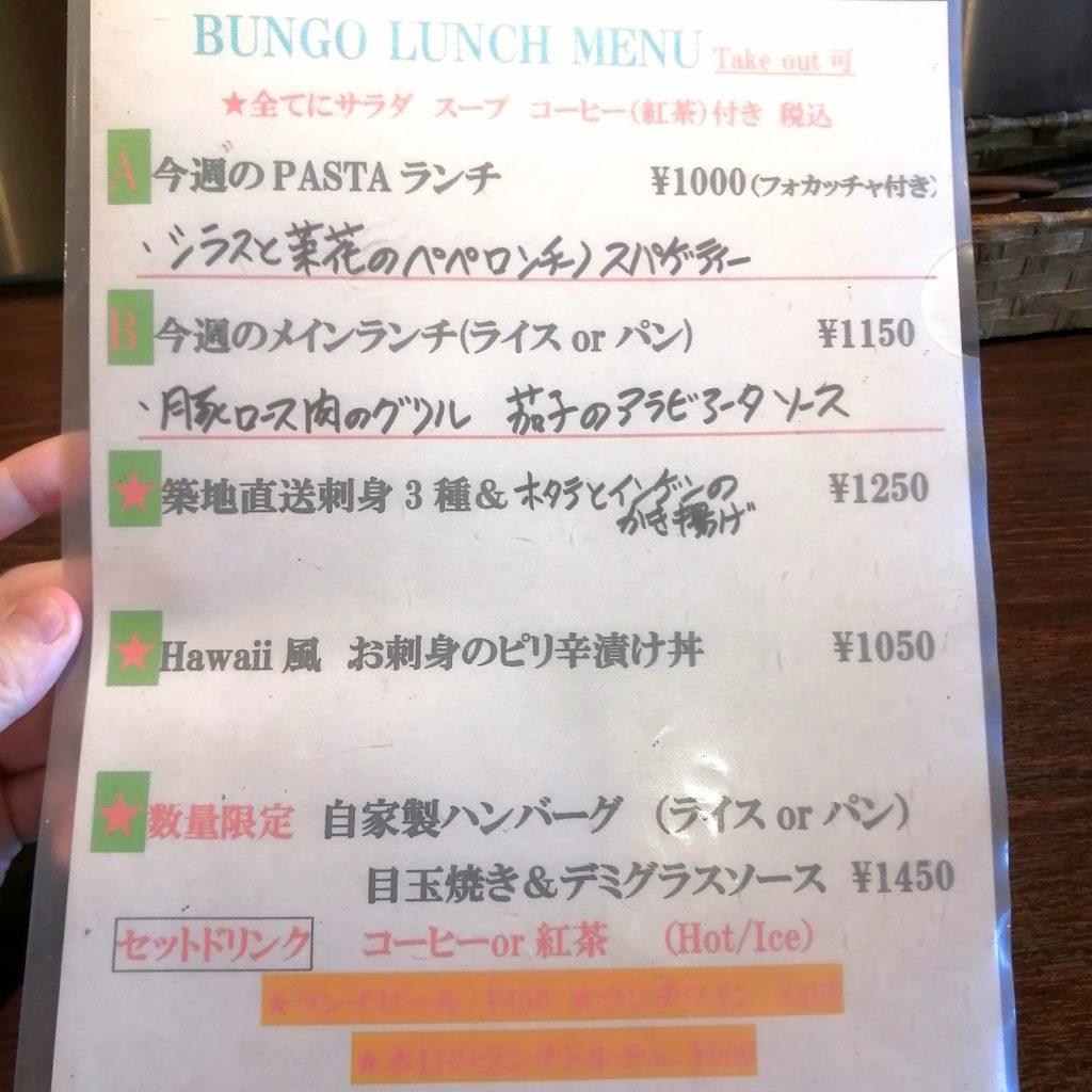 高円寺イタリアン「bungo(ブンゴ)」ランチメニュー