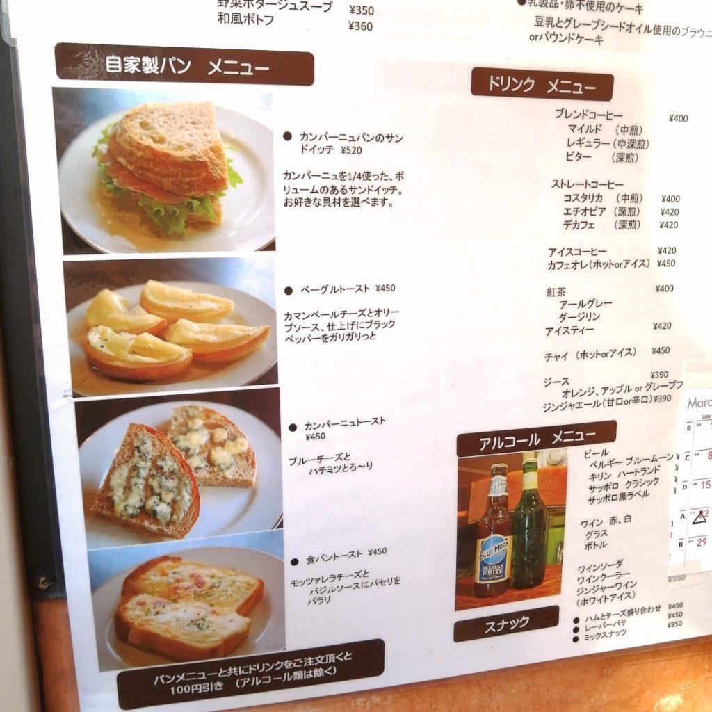 高円寺カフェ「leaven(レヴン)」メニュー2