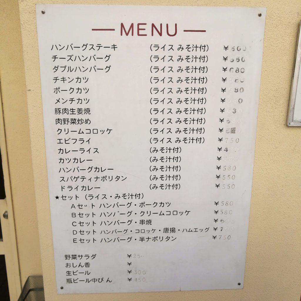高円寺洋食「クロンボ」メニュー