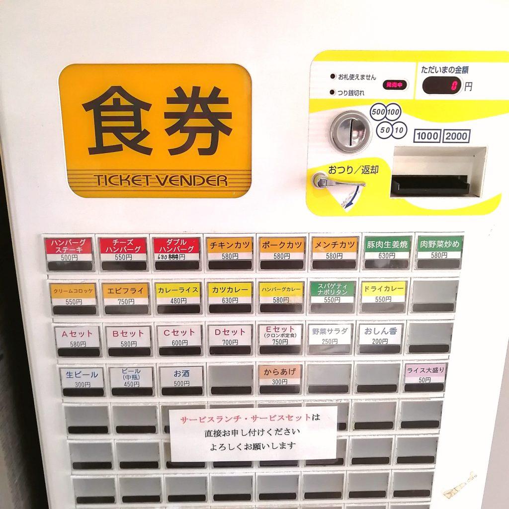 高円寺洋食「クロンボ」券売機