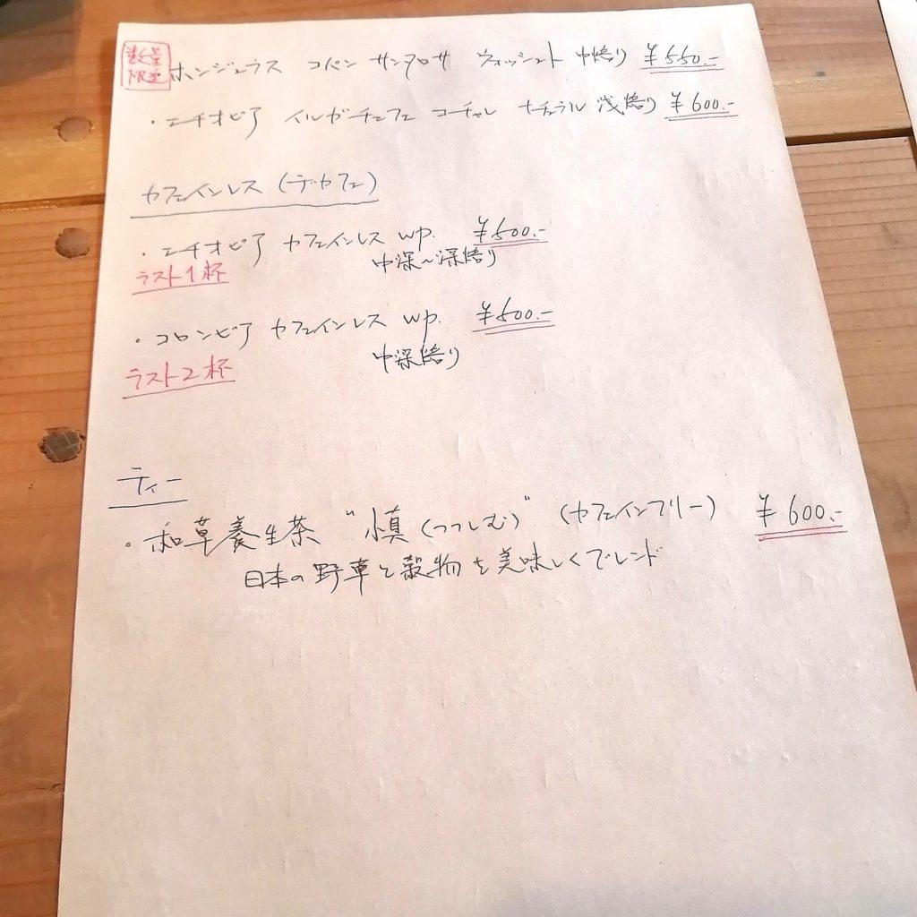 三鷹コーヒー「kissa by go café and coffee roastery」メニュー2