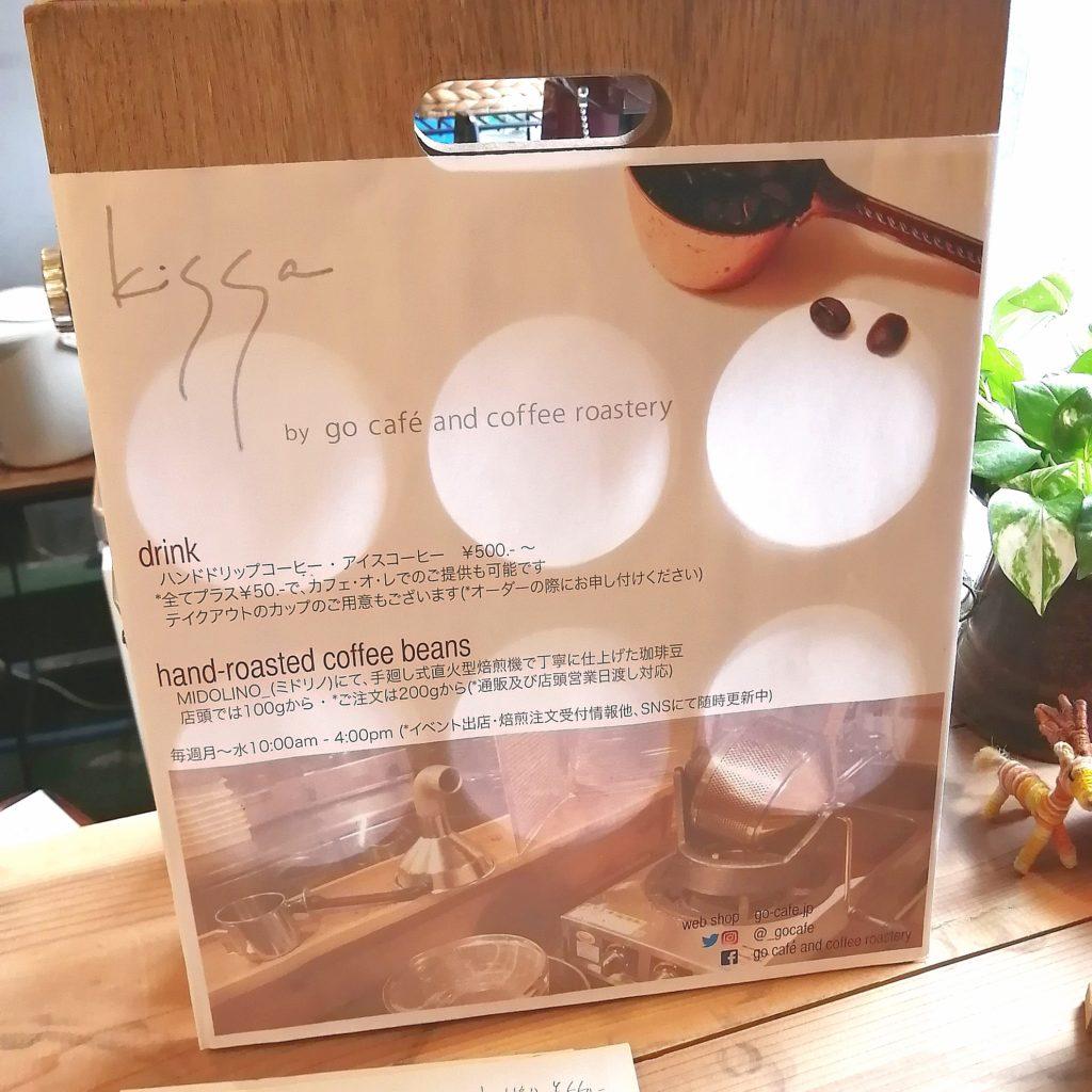三鷹コーヒー「kissa by go café and coffee roastery」説明書き