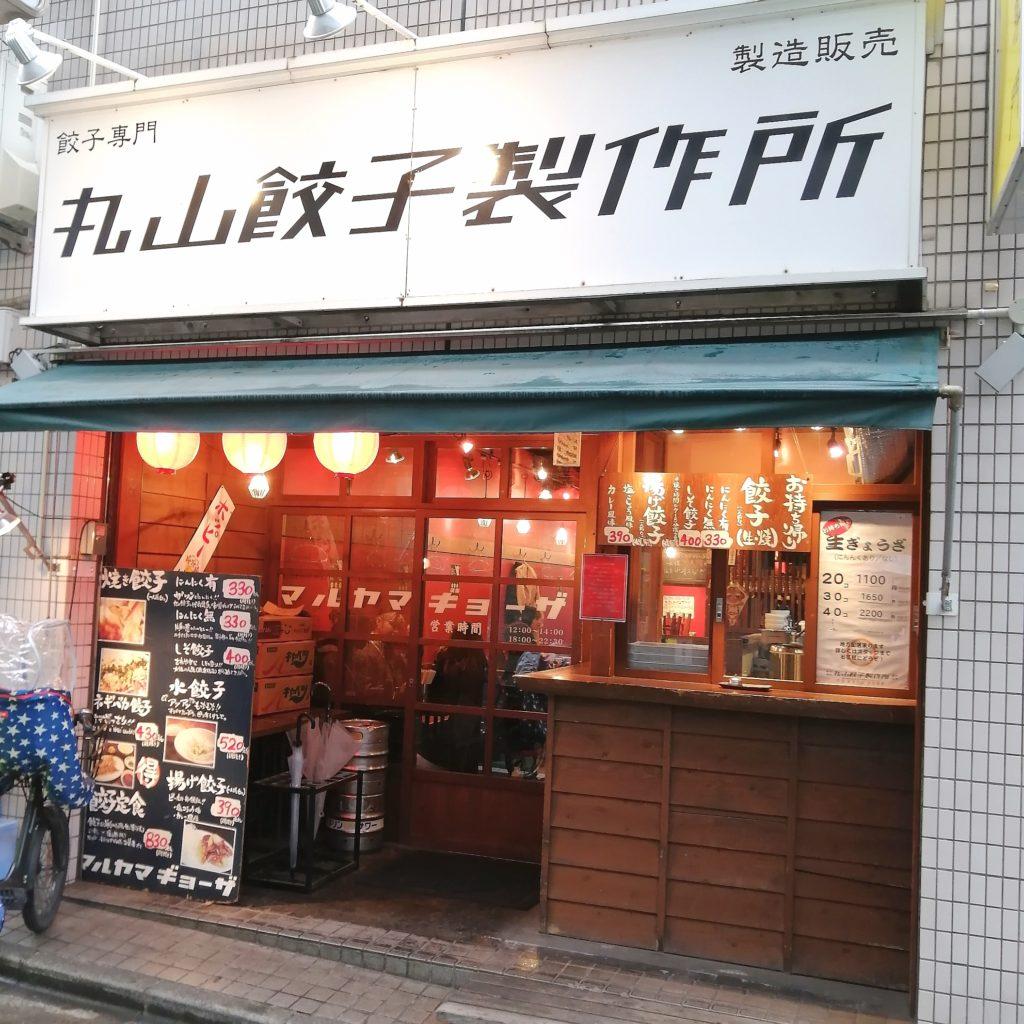 高円寺餃子「丸山餃子製作所」外観