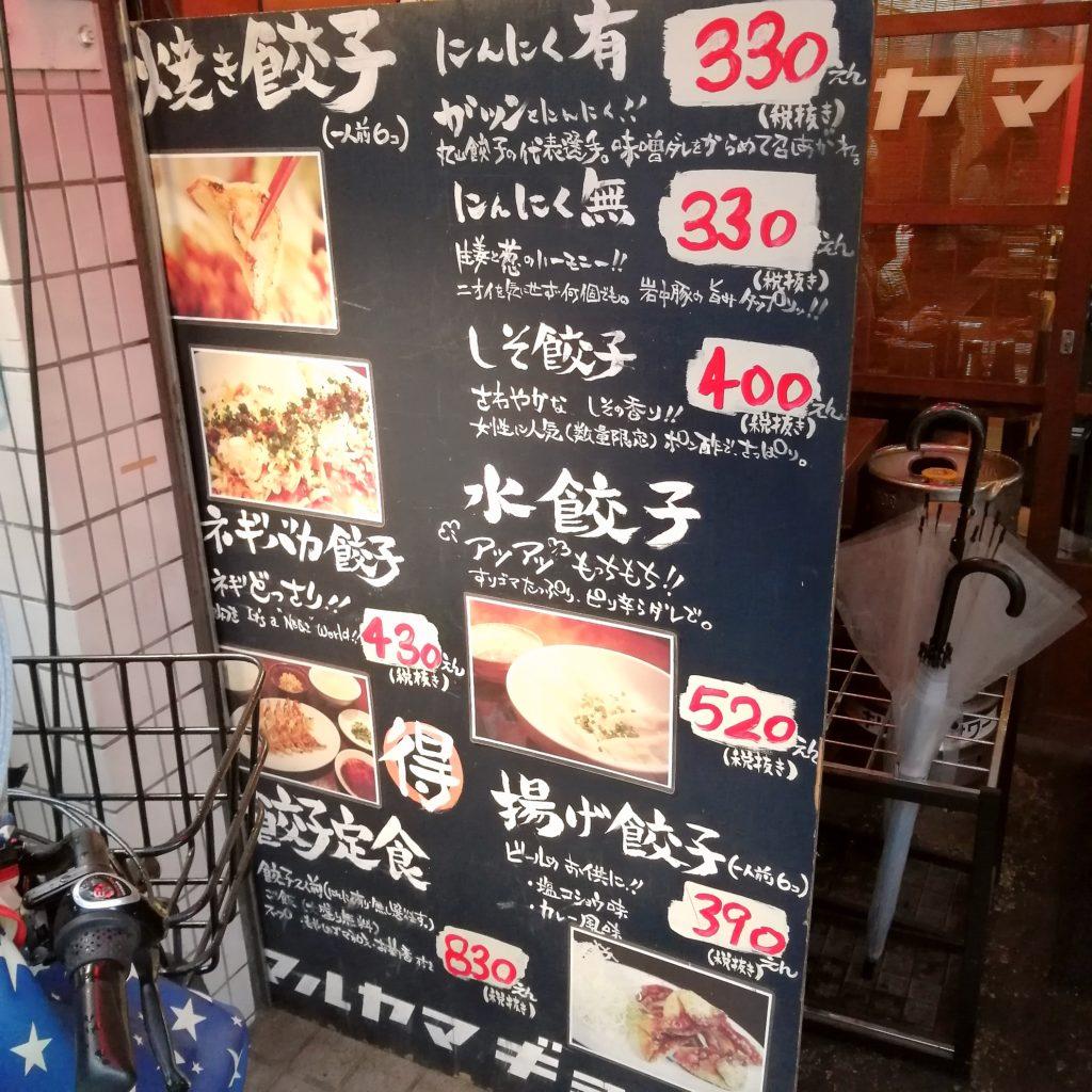 高円寺餃子「丸山餃子製作所」店外メニュー