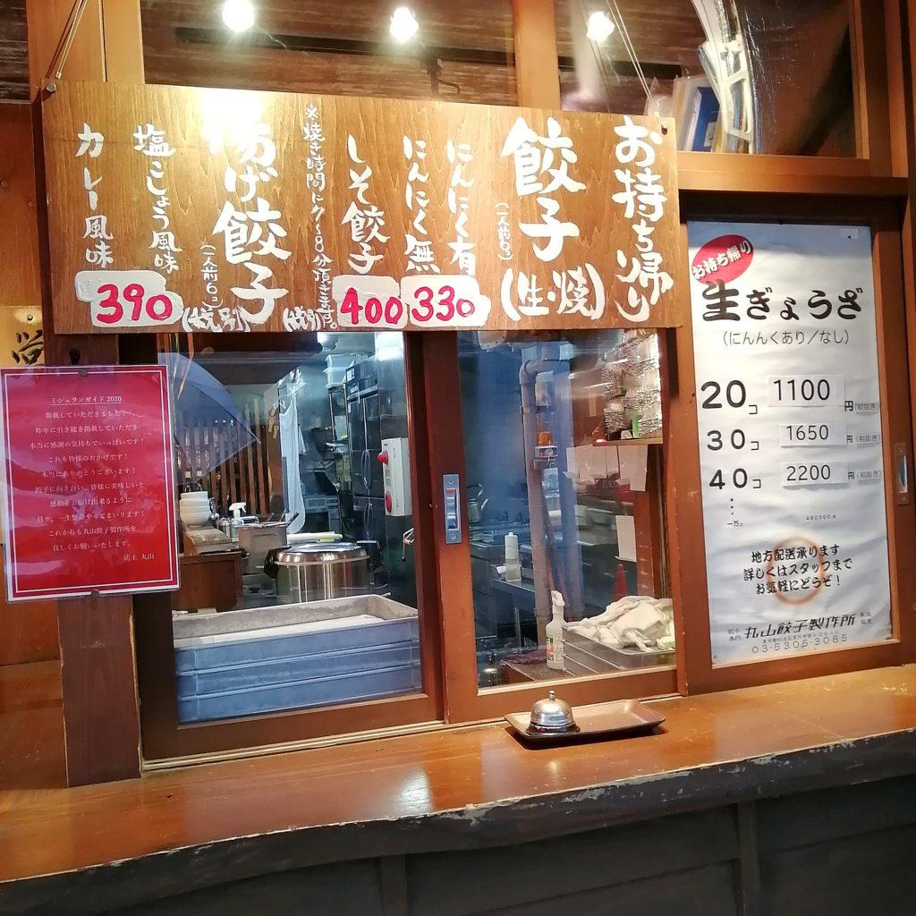 高円寺餃子「丸山餃子製作所」餃子お持ち帰り