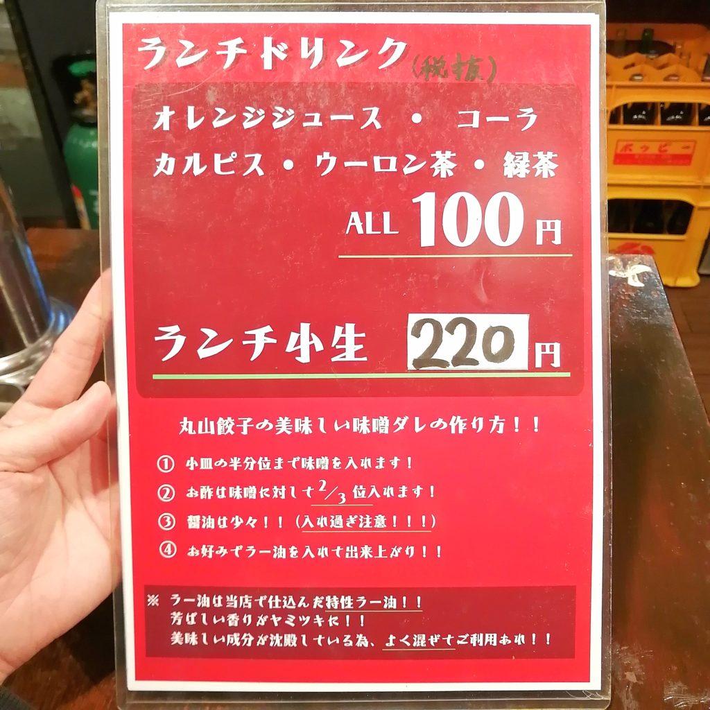 高円寺餃子「丸山餃子製作所」ランチドリンクと味噌ダレの作り方