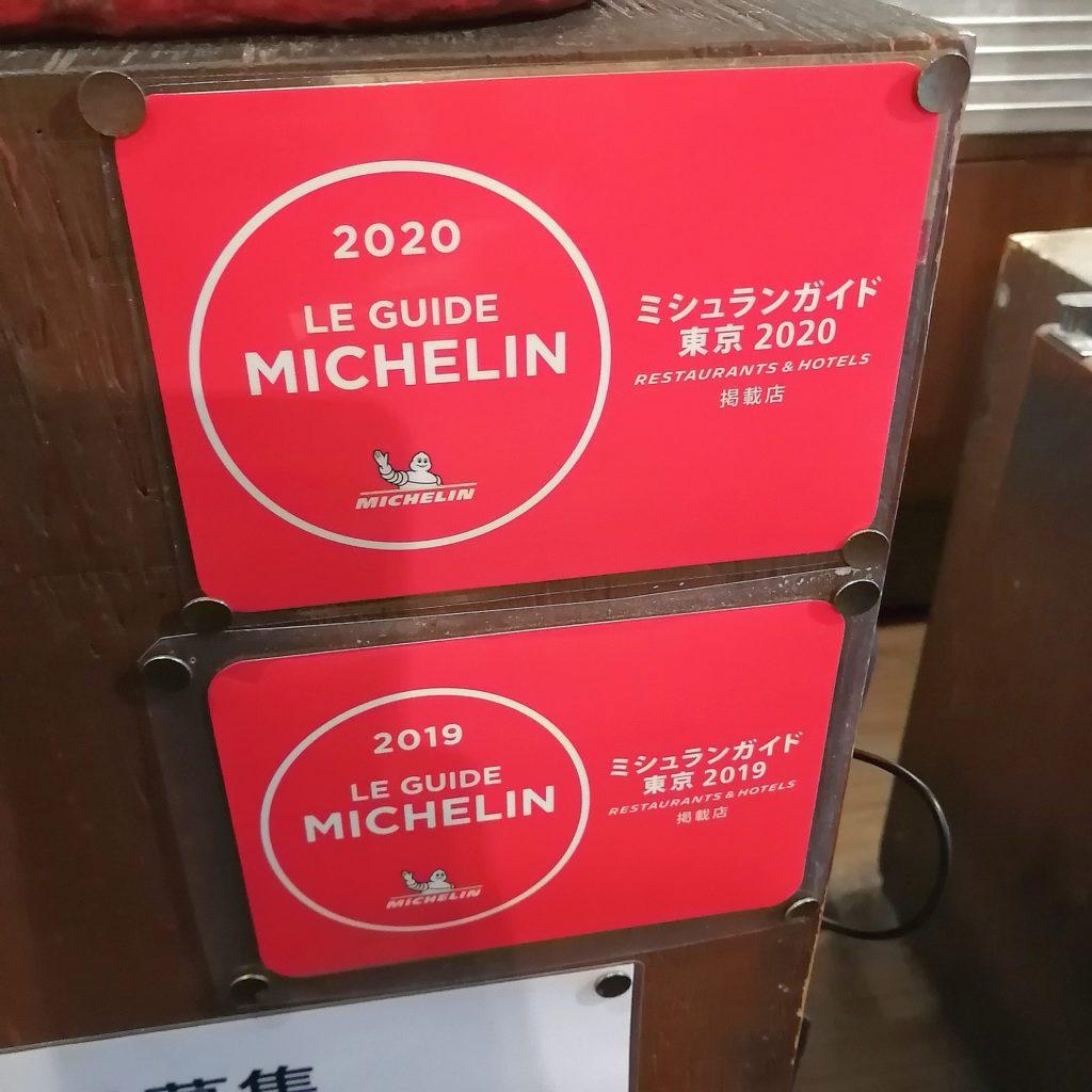 高円寺餃子「丸山餃子製作所」ミシュランガイド東京に掲載