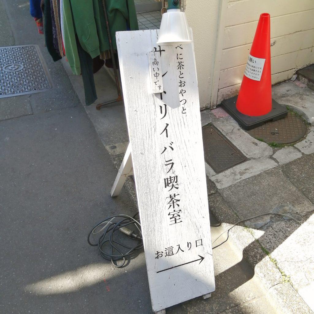 高円寺紅茶「サルトリイバラ喫茶室」看板