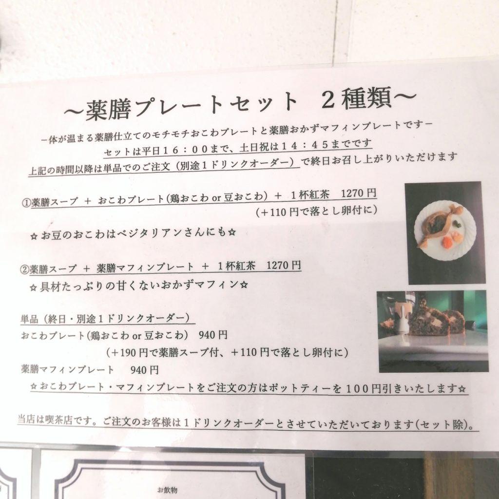 高円寺紅茶「サルトリイバラ喫茶室」薬膳プレートセット