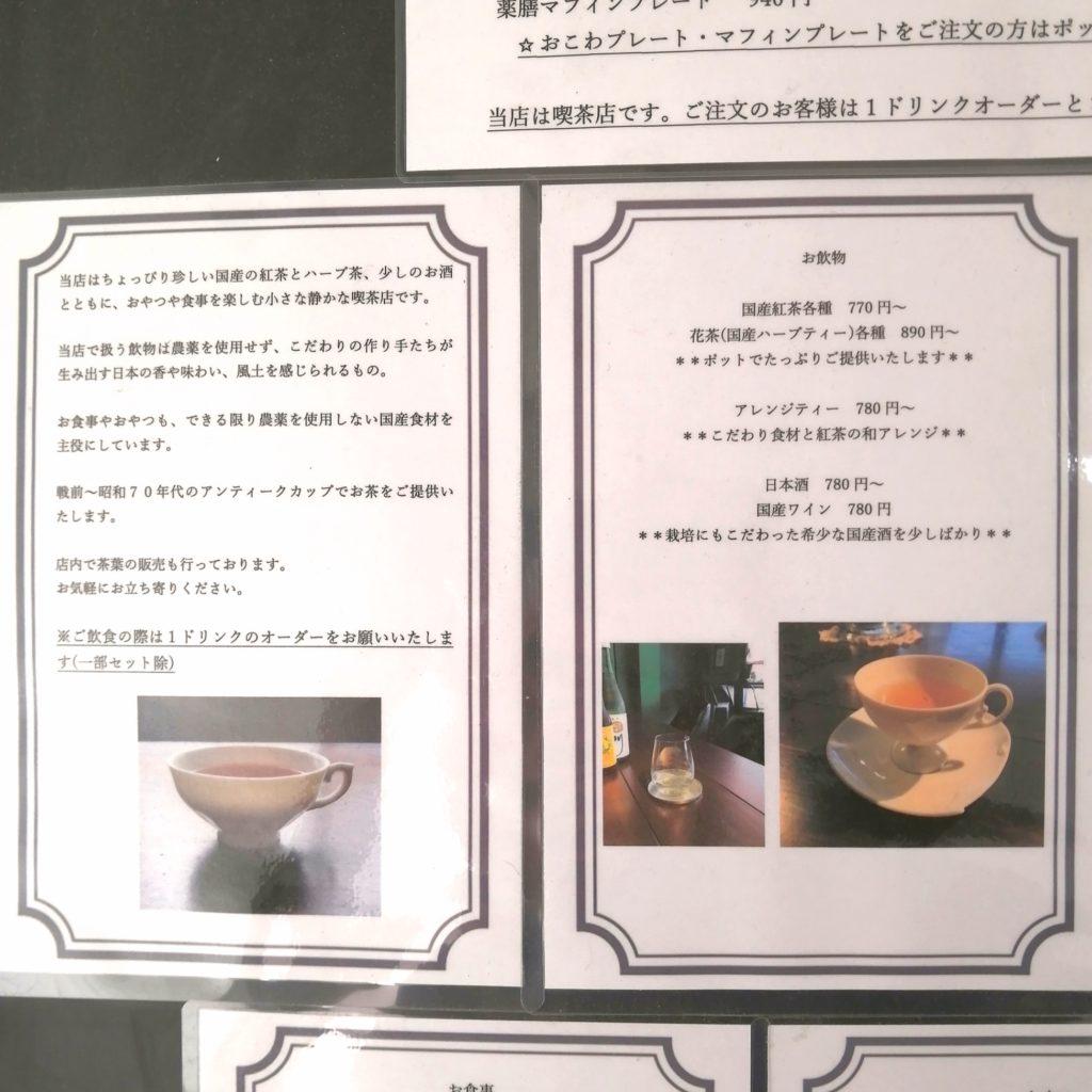 高円寺紅茶「サルトリイバラ喫茶室」紅茶の説明
