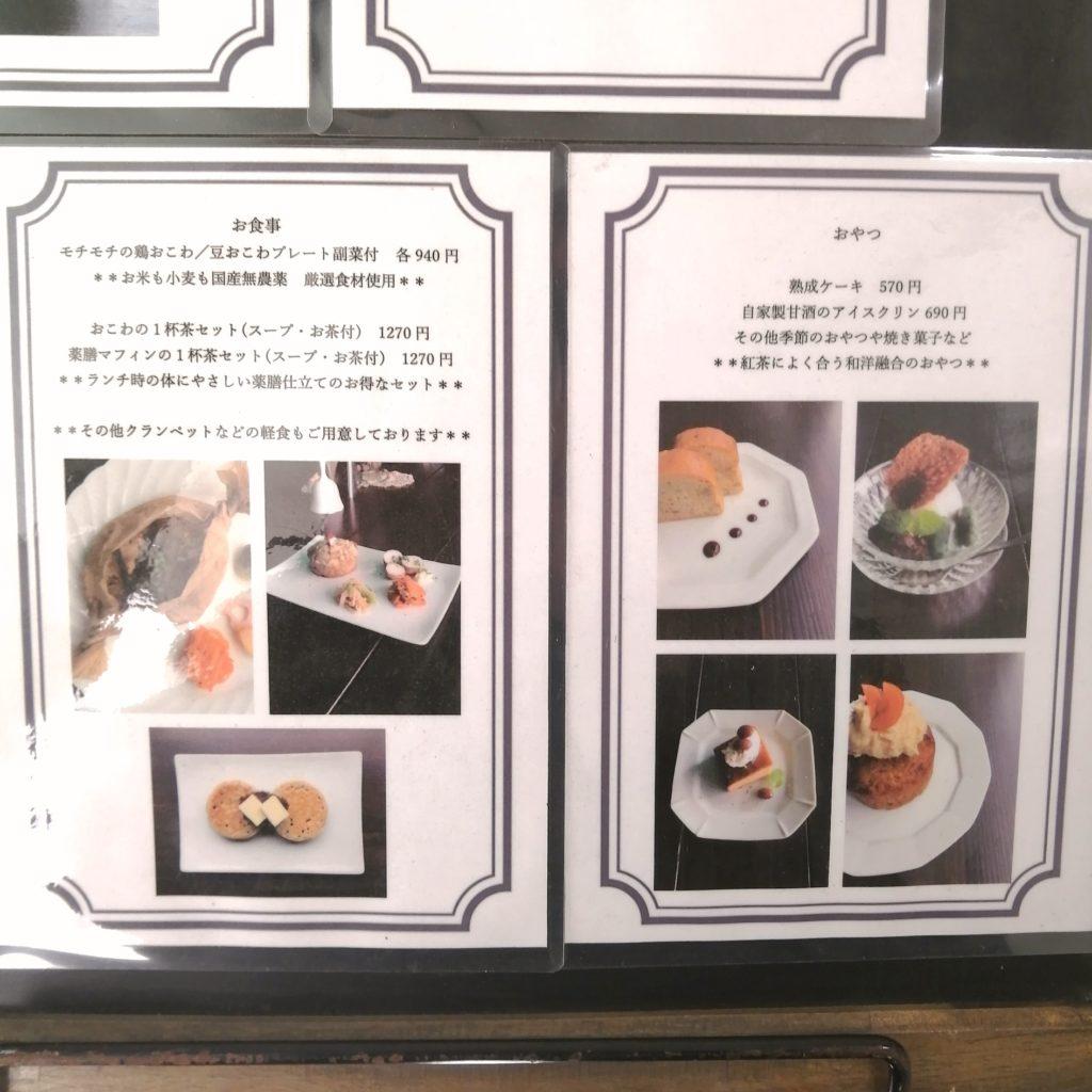 高円寺紅茶「サルトリイバラ喫茶室」お食事やおやつなど