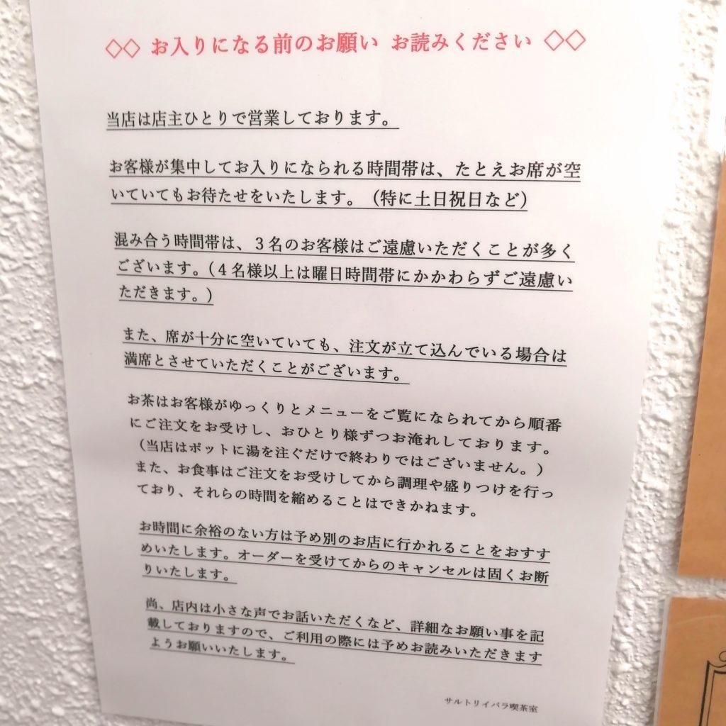 高円寺紅茶「サルトリイバラ喫茶室」お入りになる前のお願い